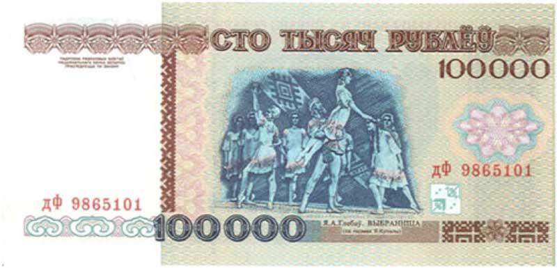 Belarus – 100,000 rubles, 1996