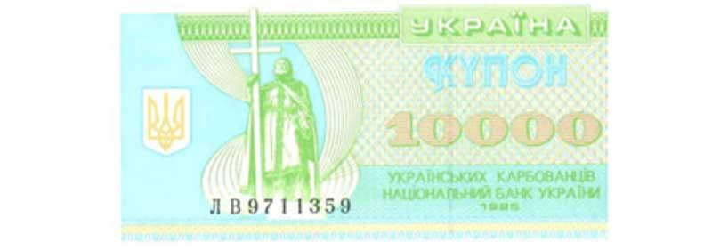 Ukraine – 10,000 karbovantsiv, 1995